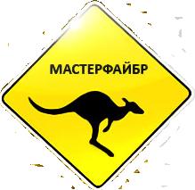"ООО""Мастерфайбр - Урал"""